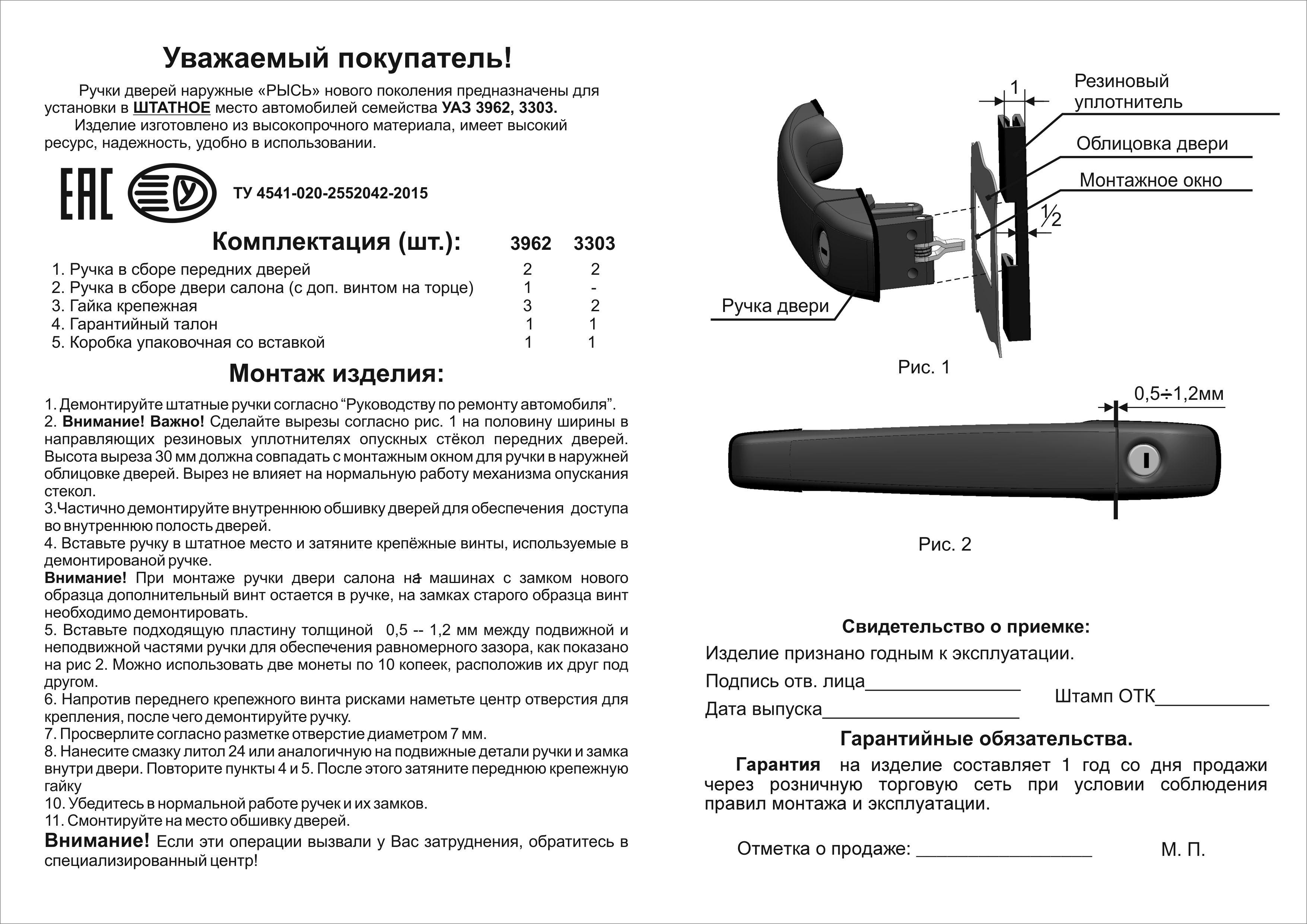 Инструкция УАЗ 3962,3303 ИТОГ