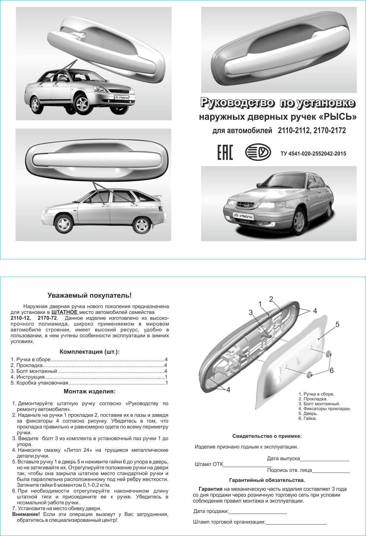 Инструкция 2110_-11_-12_-70_-71_-72 ИТОГ