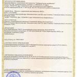 Сертификат Евроручки