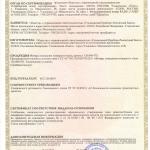 Сертификат ФОНЗ