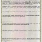 Сертификат ФП 135