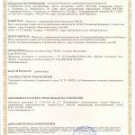Сертификат пробки топливного бака