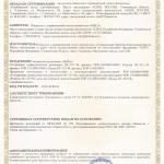 Сертификат соединение ПС