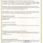 Сертификат УП 101